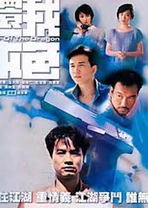 War of The Dragon 1989 (Hong Kong)