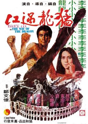 Way of the Dragon 1972 (Hong Kong)