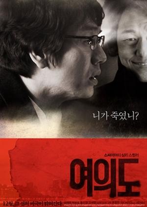 Yeouido 2010 (South Korea)