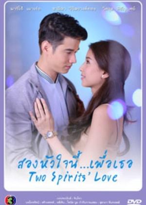 Song Huajai Nee Puea Tur (Thailand) 2015