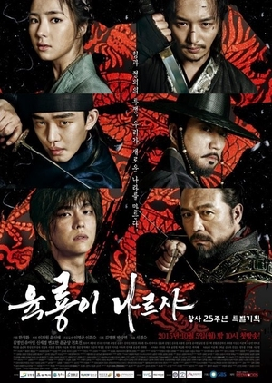 Six Flying Dragons (South Korea) 2015