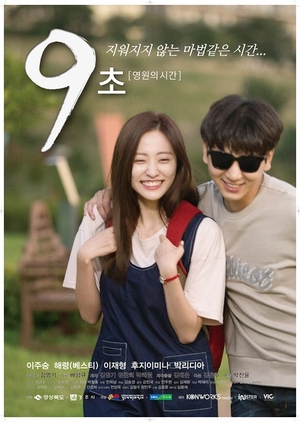 9 Seconds - Eternal Time (South Korea) 2015
