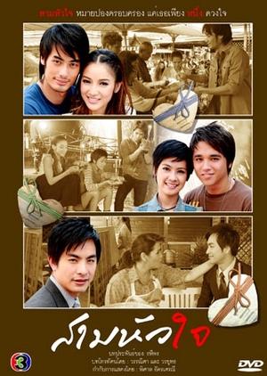 3 Hua Jai 2010 (Thailand)