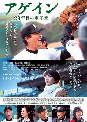 Again 2015 (Japan)