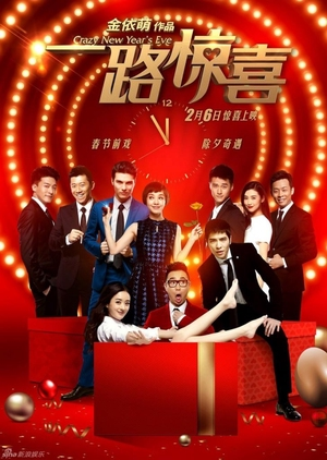 Crazy New Year's Eve 2015 (China)
