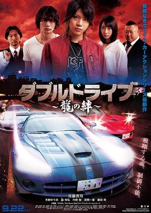 Double Drive: Ryuu no Kizuna 2018 (Japan)
