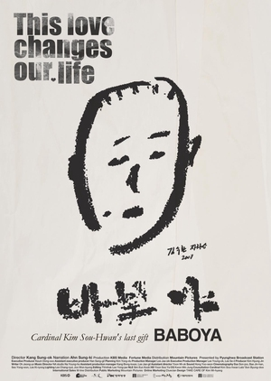 Fool 2013 (South Korea)