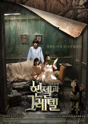 Hansel and Gretel 2007 (South Korea)