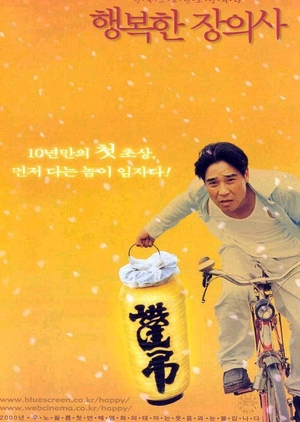 Happy Funeral Director 2000 (South Korea)