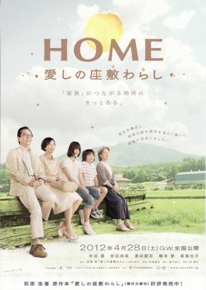 Home: The House Imp 2012 (Japan)