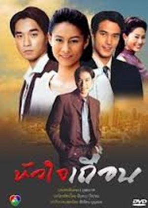 Hua Jai Teuan 2002 (Thailand)