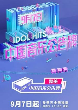 Idol Hits 2018 (China)