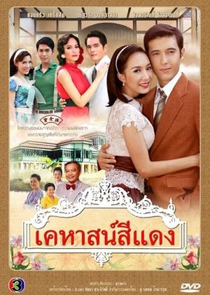 Kehas See Dang 2011 (Thailand)