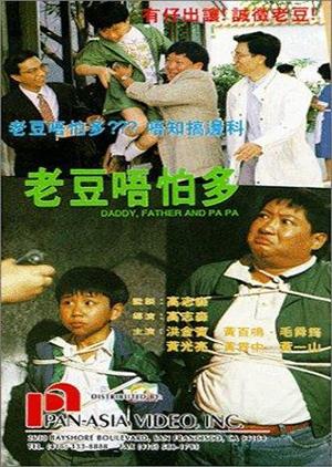 Lao Dou Wu Pa Duo 1991 (China)