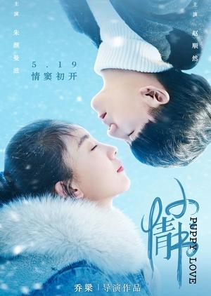 Puppy Love 2017 (China) - DramaWiki