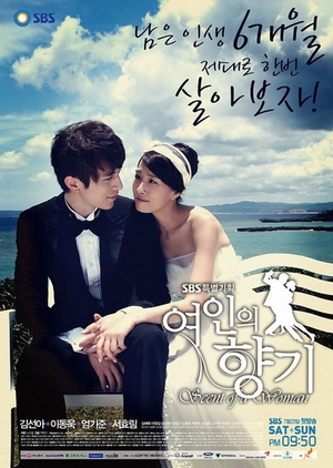 Scent of a Woman 2011 (South Korea)
