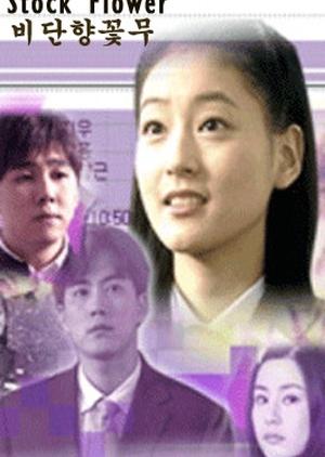 Stock Flower 2001 (South Korea)