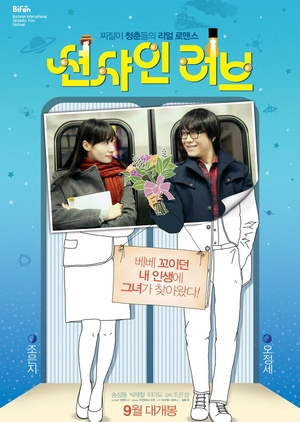 Sunshine Love 2015 (South Korea)