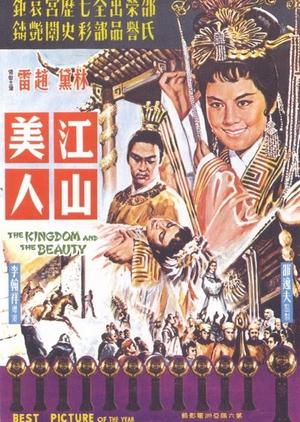 The Kingdom and the Beauty 1959 (Hong Kong)