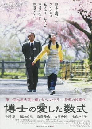 The Professor's Beloved Equation 2006 (Japan)