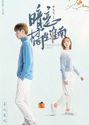 Unrequited Love 2019 (China)