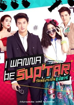 Wannueng Jaa Pben Superstar (Thailand) 2015