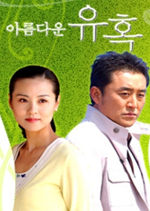 Beautiful Temptation 2004 (South Korea)