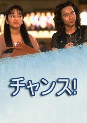 Chance 1993 (Japan)