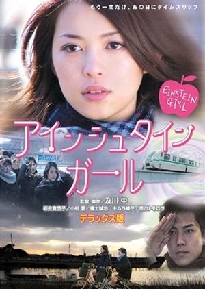 Einstein Girl 2005 (Japan)