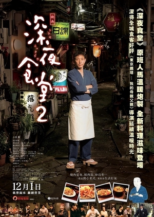 Midnight Diner 2 2016 (Japan)