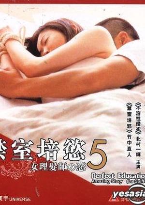 Perfect Education 5: Amazing Story 2004 (Japan)