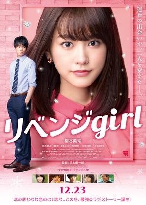 Revenge Girl 2017 (Japan)