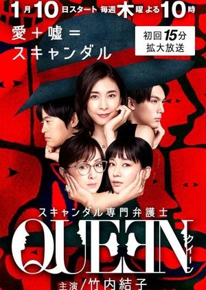 Scandal Senmon Bengoshi QUEEN 2019 (Japan)