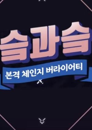 SKZ&SKZ 2018 (South Korea)