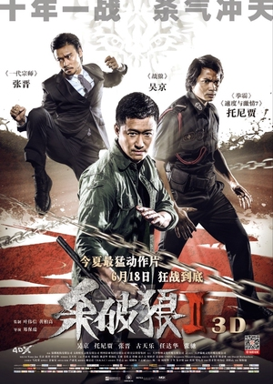 SPL II: A Time for Consequences 2015 (China)