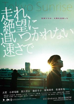 Tokyo Sunrise 2016 (Japan)