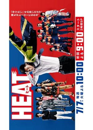 HEAT (Japan) 2015