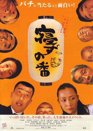 A Hardest Night! 2006 (Japan)