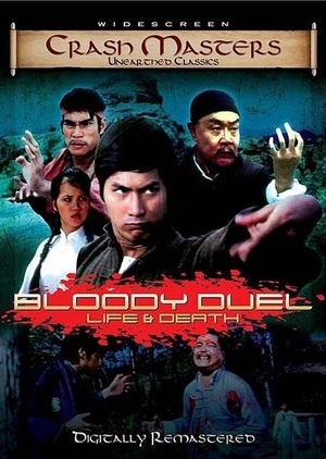 Bloody Duel: Life and Death 1972 (Hong Kong)