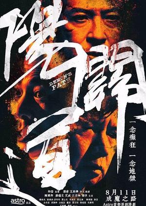 Demon's Path 2018 (Hong Kong)