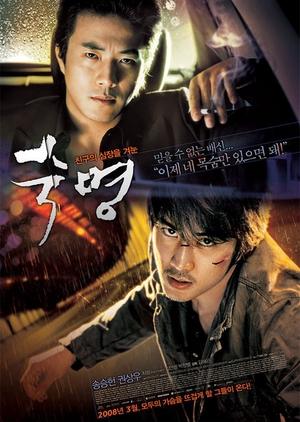 Fate 2008 (South Korea)