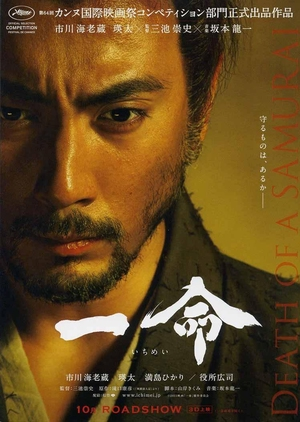 Hara-Kiri: Death of a Samurai 2011 (Japan)