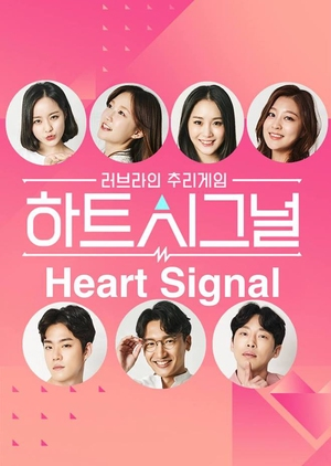 Heart Signal Special 2017 (South Korea)