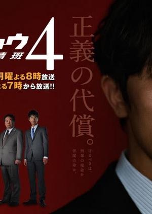 Honcho Azumi Season 4 2011 (Japan)