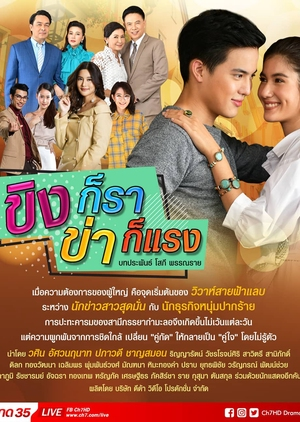 Khing Kor Rar Khar Kor Rang 2019 (Thailand)