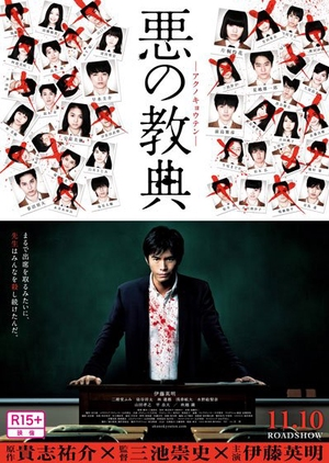 Lesson of the Evil 2012 (Japan)