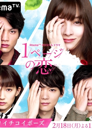 One Page Love 2019 (Japan)