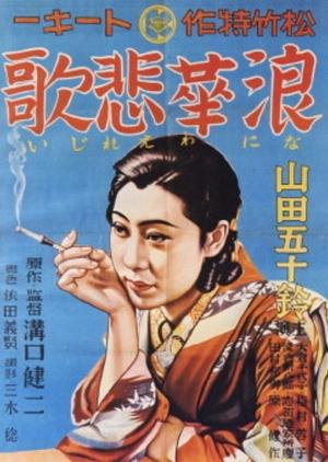 Osaka Elegy 1936 (Japan)