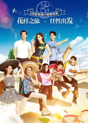 Sister Over Flowers: Season 2 2016 (China)