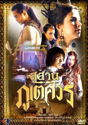 Susarn Phutesuan 2009 (Thailand)
